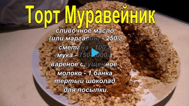 Простой рецепт муравейника с фото пошагово