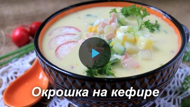 Вкусная окрошка на кефире рецепт с пошагово