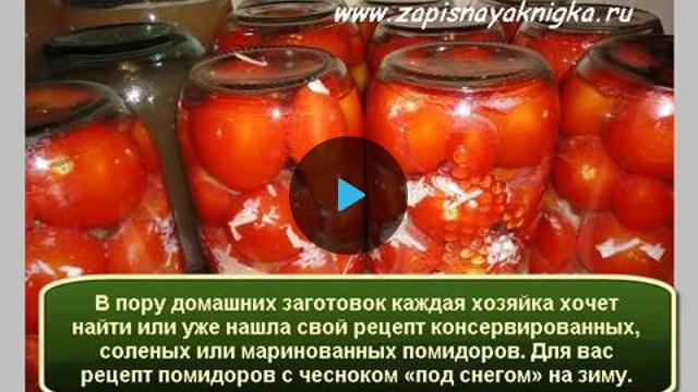 Заготовки на зиму помидоров рецепты с фото