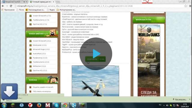 Как создать свой сервер в майнкрафт с плагинами и стать админам на нем - Pylondance.ru