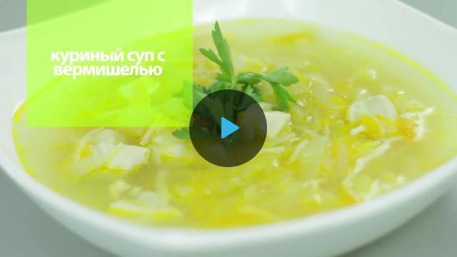 Вермишелевый куриный суп рецепт с пошагово в
