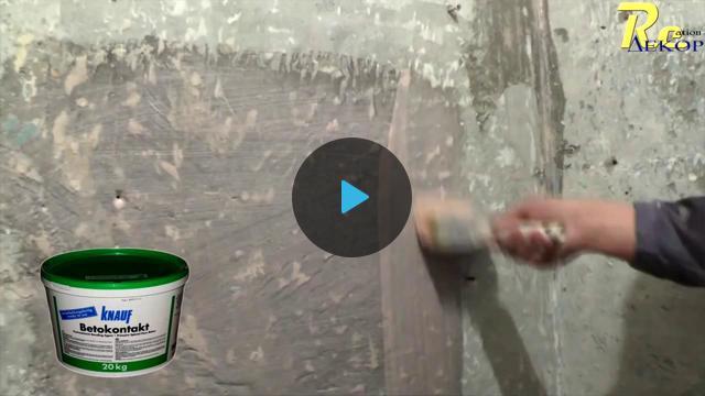 Как поштукатурить стены по бетонной стене