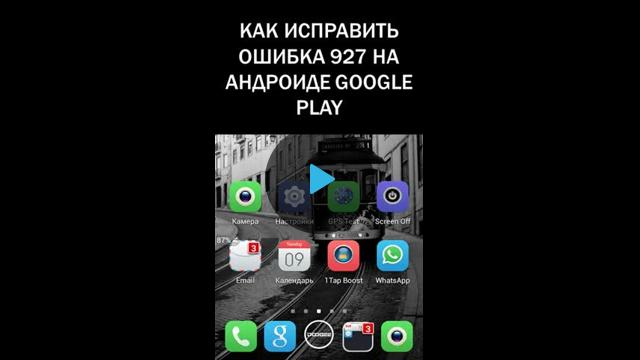 download error 923 android Android