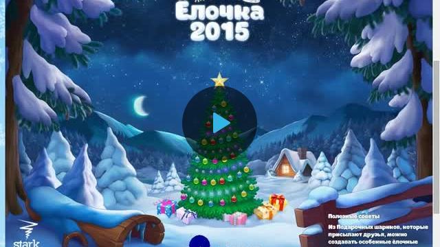 как взломать ёлочка 2015 ok.ru - TheSame.tv - это видеоагрегатор партнерской программы MoeVideo, позволяющей вебмастерам зарабат