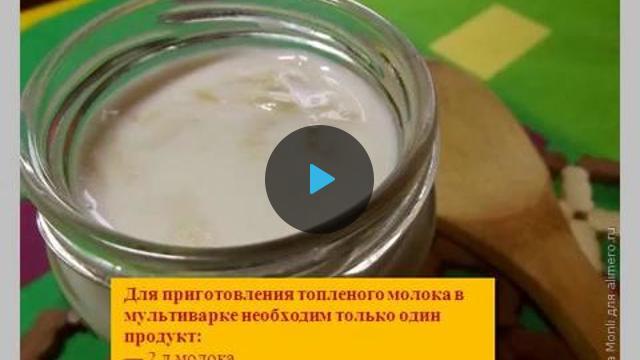 Как в домашних условиях топленое молоко