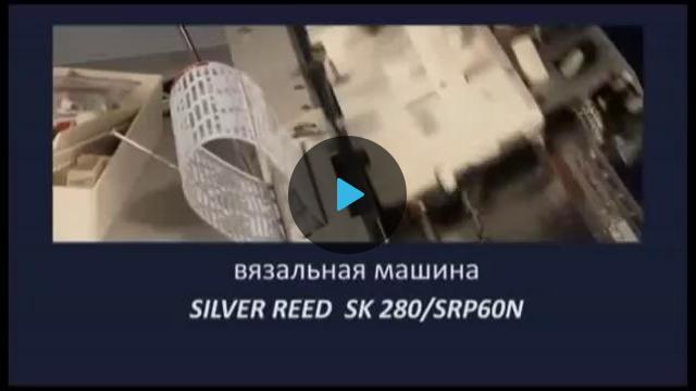 Машинное вязание сильвер 280