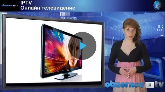 Первое интернет телевидение