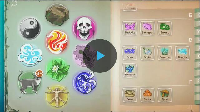 Как создать соль в игре doodle